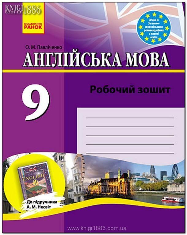 Английский язык тетрадь о.м павличенко 9 класс