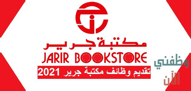 مكتبة جرير تعلن فتح باب