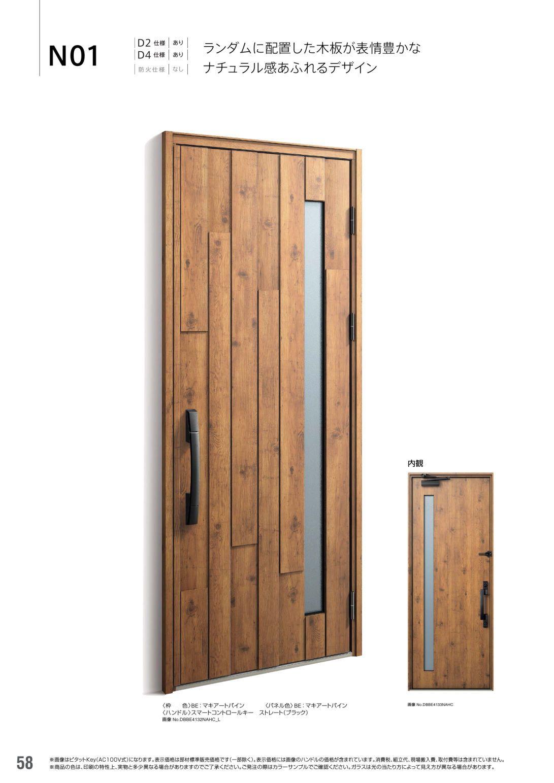 断熱玄関ドア ヴェナート D30 商品カタログ カタログビュー 玄関ドア ヴェナート Ykk 玄関ドア