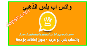 تحميل أحدث واتس اب بلس الذهبي ابو عرب 7 90 ضد الحظر Whatsapp Gold Plus 2020 Tech Company Logos Whatsapp Gold Company Logo