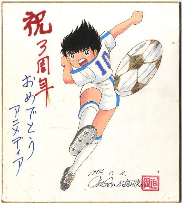 Holly E Benji/Captain Tsubasa