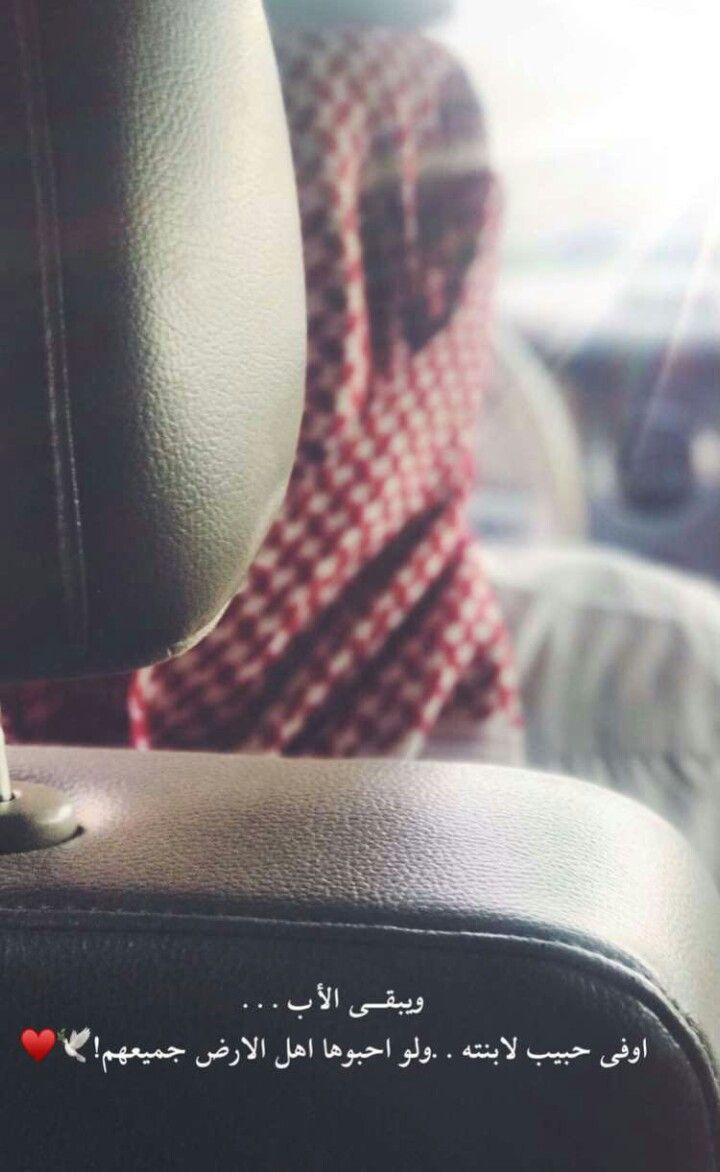 مالك مثيل يا بابا Photo Quotes One Word Quotes Beautiful Arabic Words