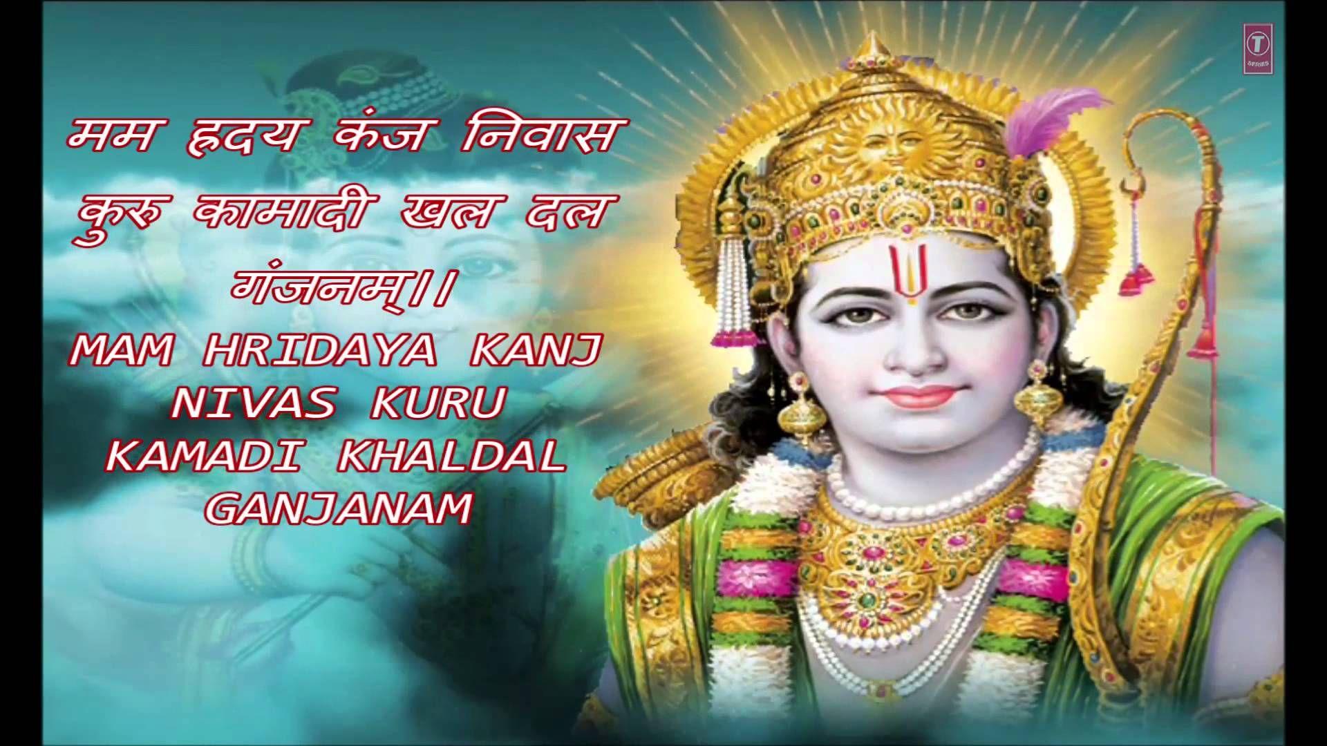 Shri Ram Stuti With Lyrics Shri Ram Chandra Kripalu Bhajuman By Nitin M Ram Bhajan Chandra Ram