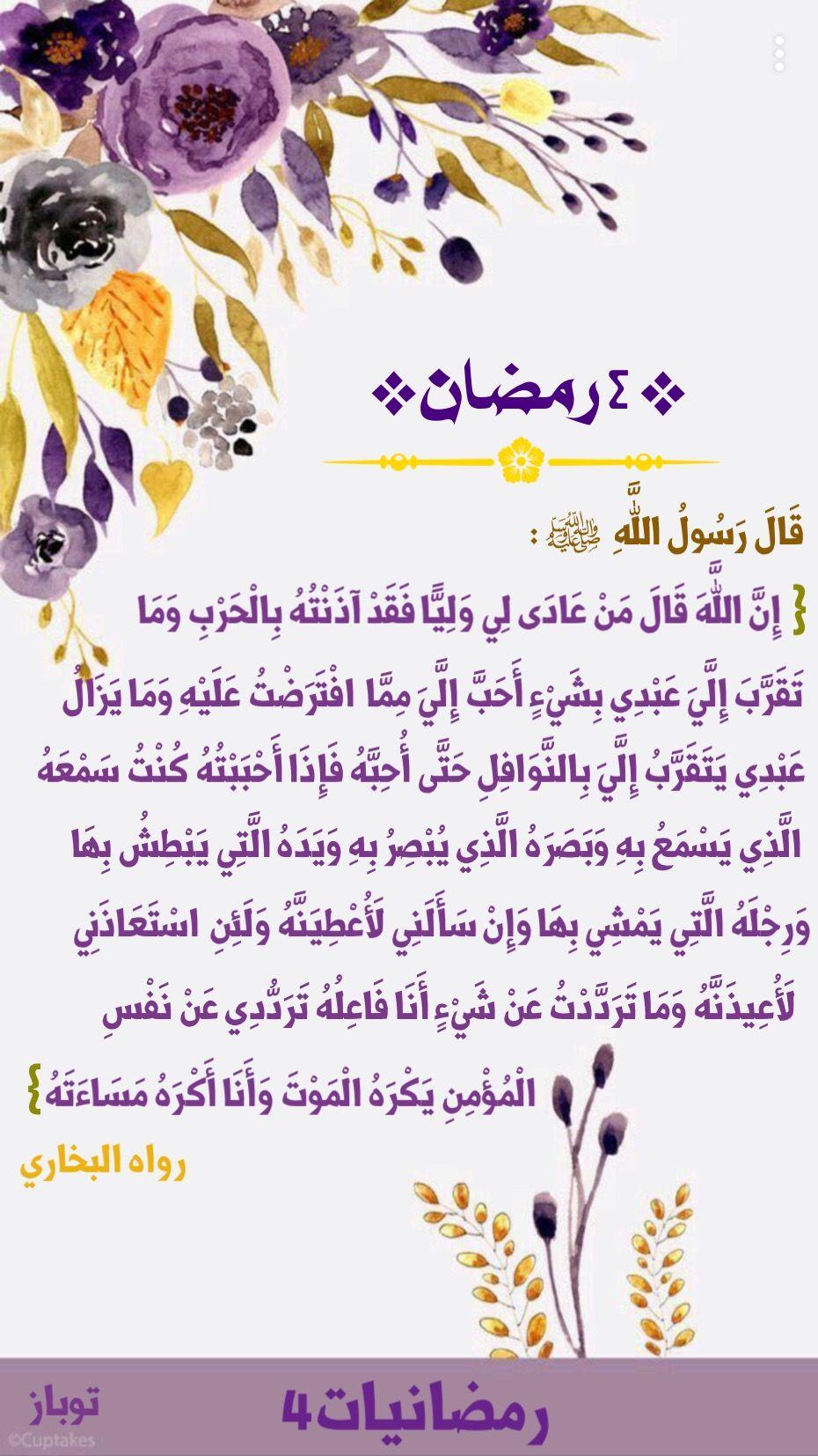 رمضانيات Muslim Ramadan Ramadan Day Ramadan