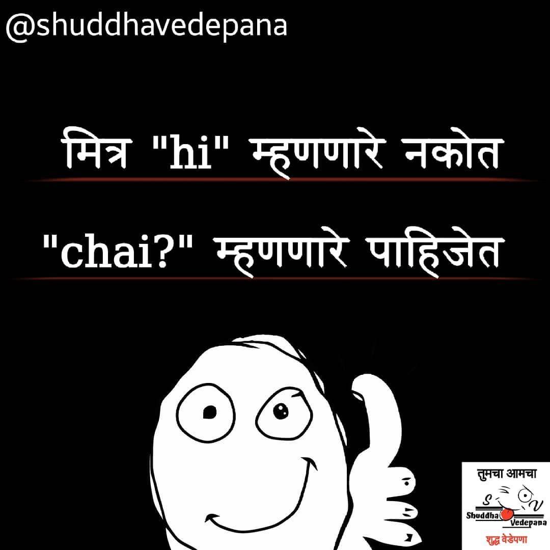 Funny Memes Marathi On Friends Marathi Comedy Memes Shuddha Vedepana Comedy Memes Funny Memes Comedy