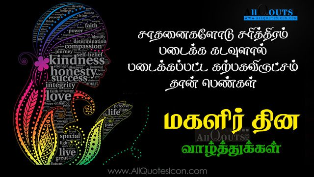 Tamil Womens Day Images And Nice Tamil Womens Day Life Quotations With Nice Pictures Awesome Womens Day Quotes Photo Album Quote Motivational Quotes For Women