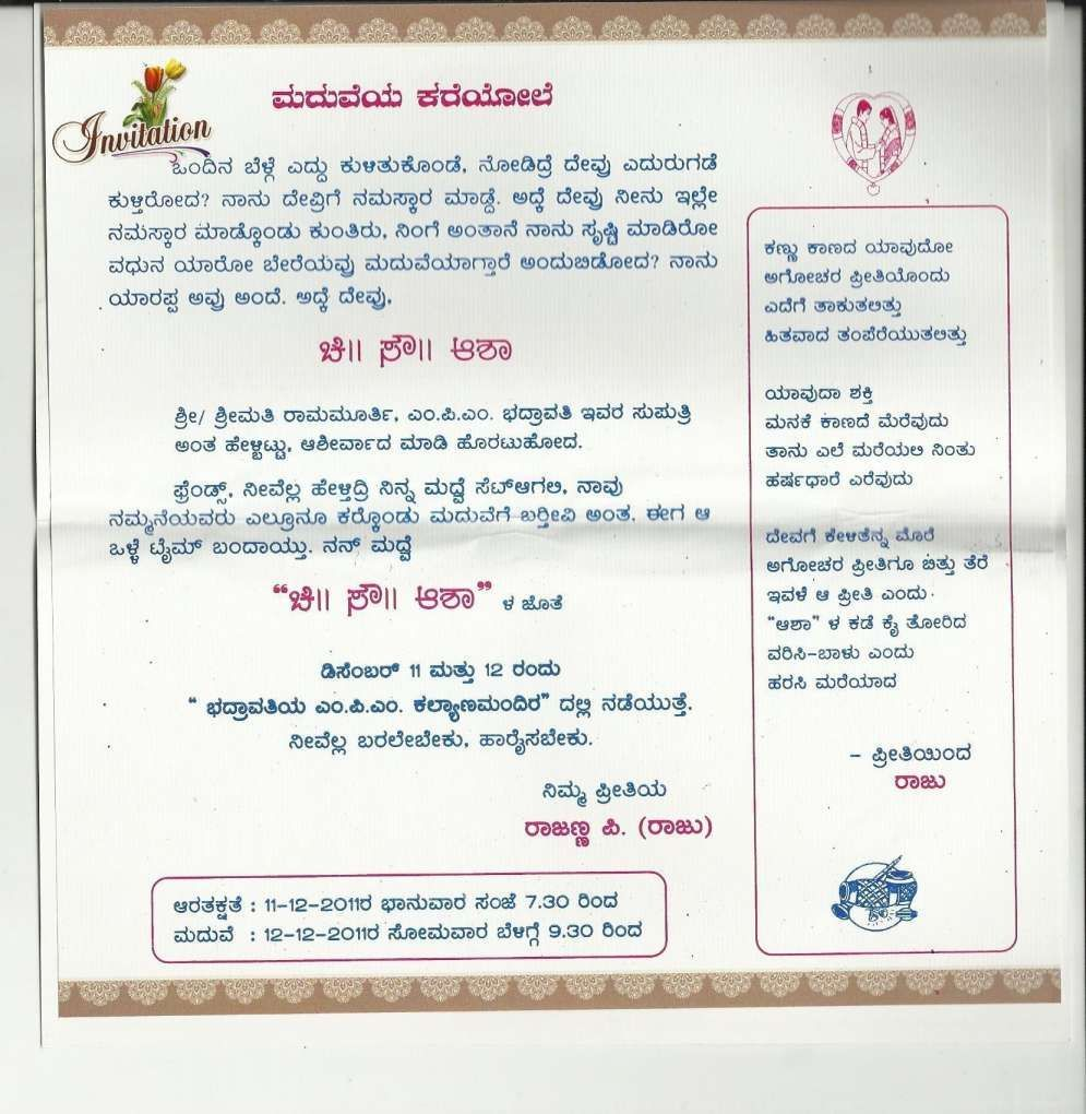 17 Wedding Invitation Quotes For Friends In Kannada Friendship