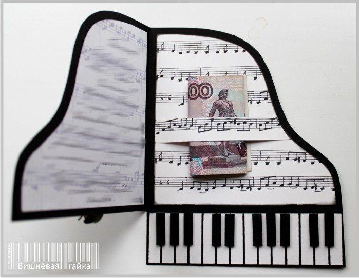 Открытка в виде рояля своими руками