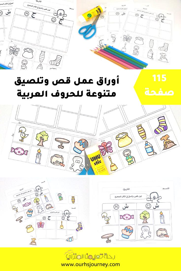 أوراق عمل قص وتلصيق متنوعة للحروف العربية 115 صفحة Bullet Journal Map Notebook