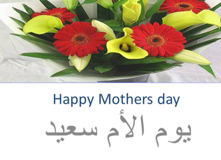 Happy Mothers Day In Arabic 2019 Happy Mothers Happy Mothers Day Mothers Day Special