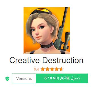 تحميل لعبة creative destruction للكمبيوتر من ميديا فاير