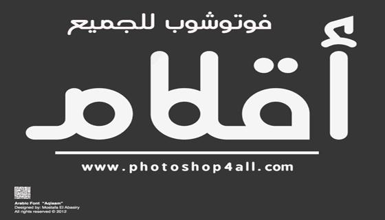 خطوط عربية للفوتوشوب خط اقلام صاحب الحروف الدائرية Aqlaam Font للبنرات الدعائية المتميزه Tech Company Logos Company Logo Photoshop