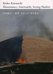 Idea Books - ISBN: 9784861523489 RINKO KAWAUCHI - ILLUMINANCE, AMETSUCHI, SEEING SHADOW - SEIGENSHA