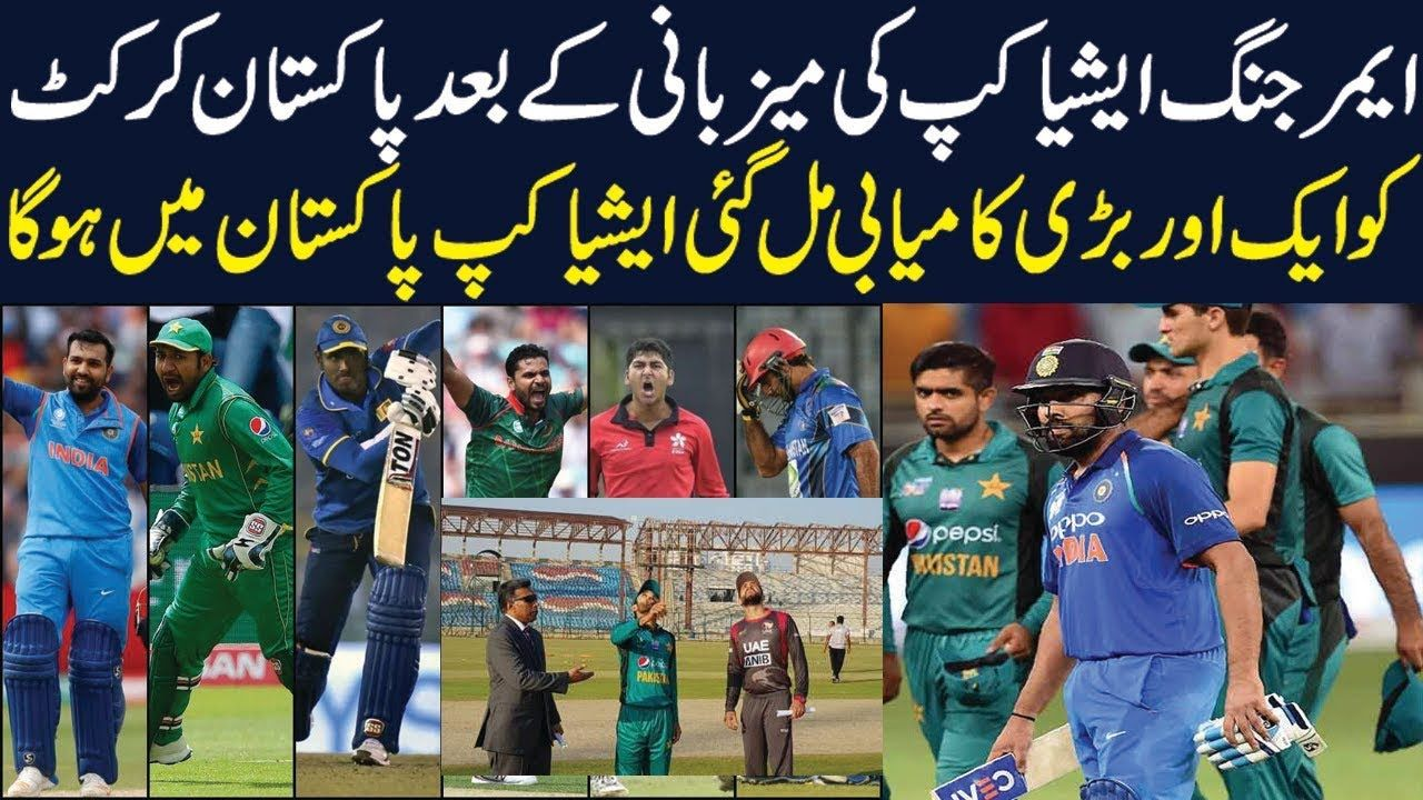 Asia Cup 2020 Cricket.Breaking News Pakistan To Host Asia Cup 2020 After Emerging