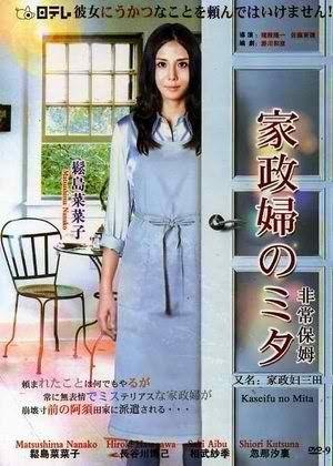 家政婦のミタ 画像あり 日本のドラマ ドラマ映画 映画