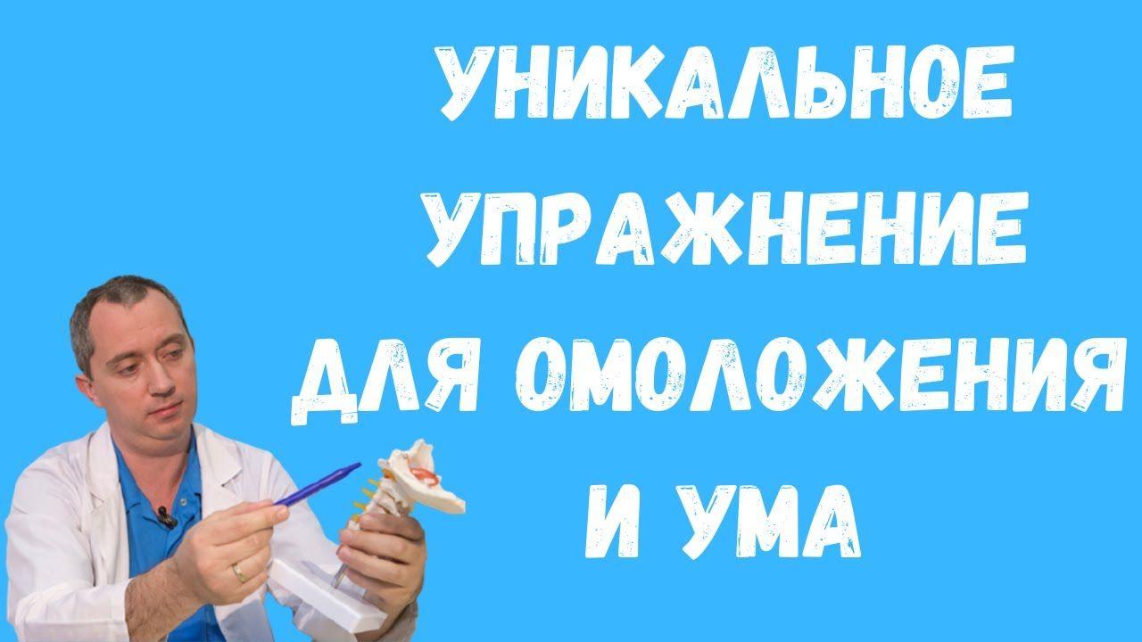 Kak Sohranit Molodost I Zdorove Youtube V 2021 G Zdorove Uprazhneniya Gimnastika