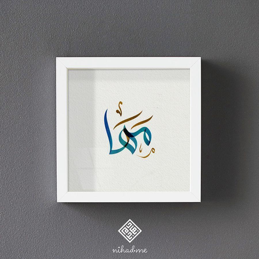 اسم مها Maha Name Nihad Nadam Arabicdesign Arabic Design Book Worms Design