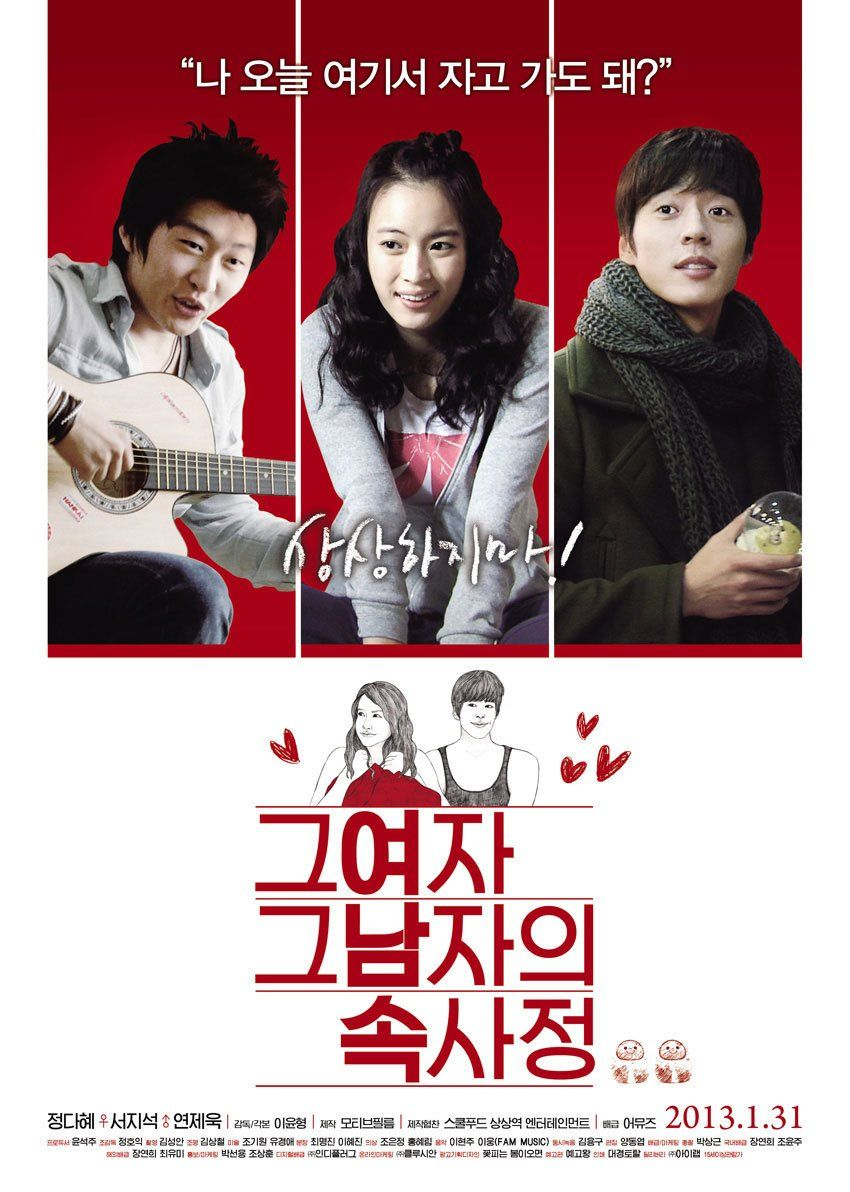 The Etudes of Love (Movie, 2012) Korea