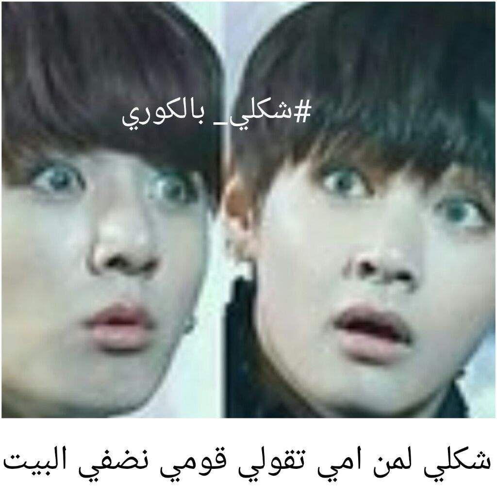 شكلي بالكوري Funny Art Memes Funny Korean Bts Funny
