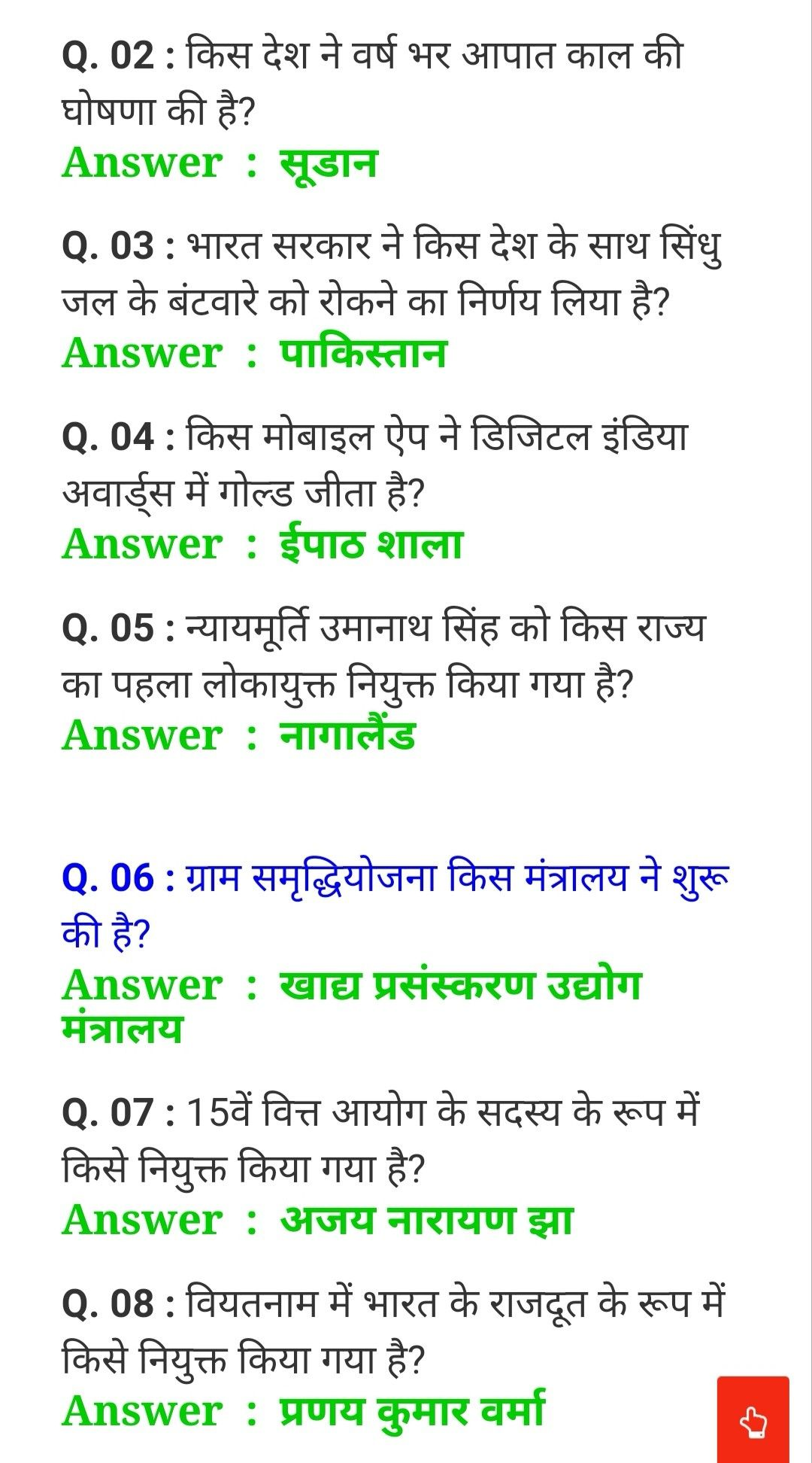Latest Current Affairs In Hindi Recent