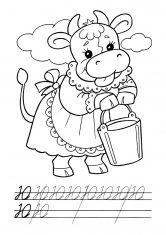 Раскраска Корова с ведром | Раскраски, Прописи, Детские ...