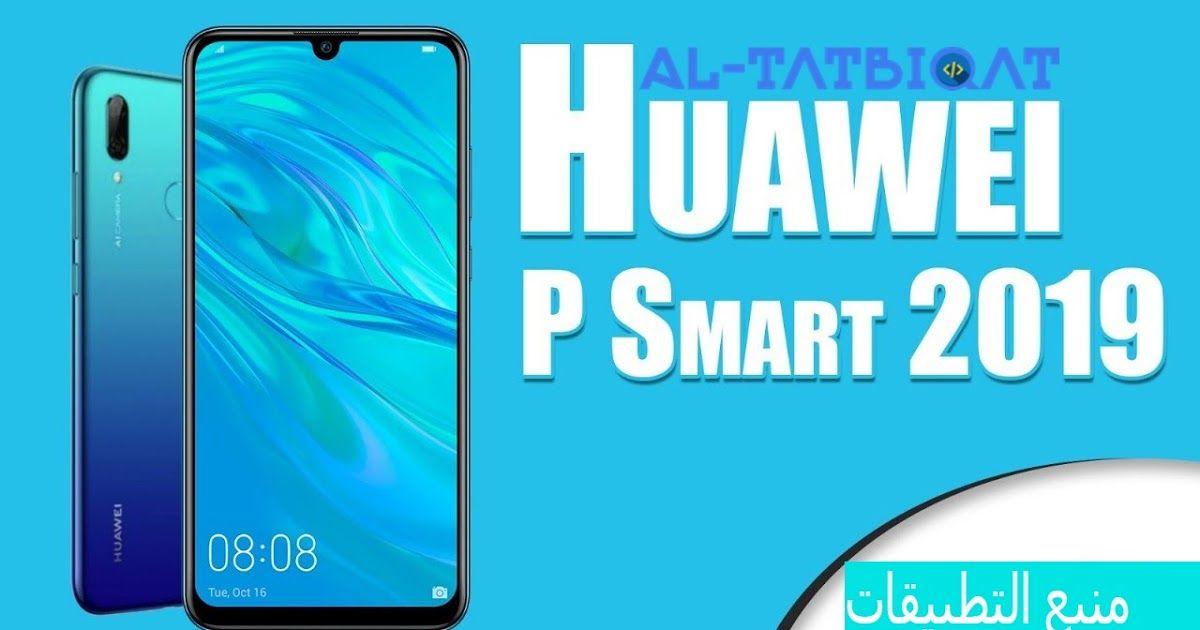 هواوي تطلق هاتف Huawei P Smart Pro 2020 السلام و عليكم و رحمة الله و بركاته متابعيموقع منبع التطبيقاتاليوم سنتحدث عنهواوي تطلق هاتف Gaming Logos Huawei Smart