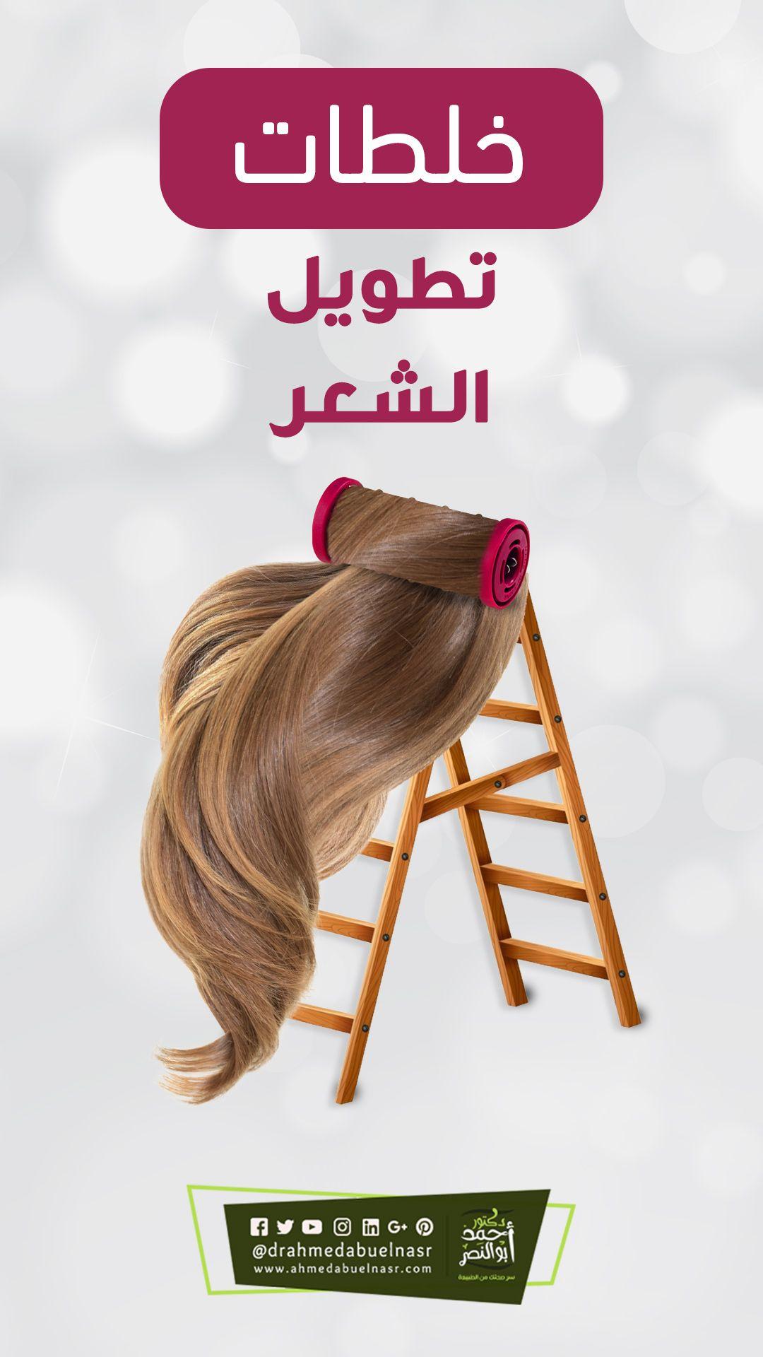 خلطات لتطويل الشعر وتكثيفه Iss