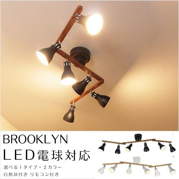 北欧デザイン リモコン付き シーリングスポットライト 6灯 Brooklyn ブルックリン おしゃれなインテリア照明総合通販サイト テラッセオ Terrasseo シーリングライト
