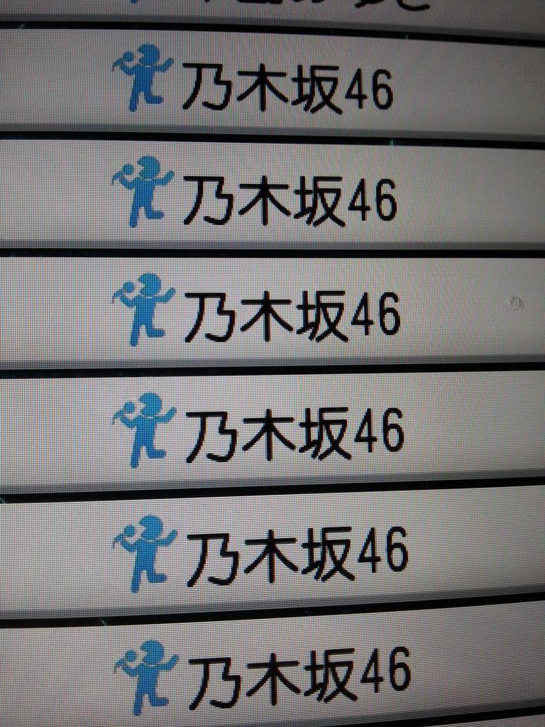 カラオケ行って乃木坂の曲しか歌わなかった(*´∀`) https://t.co/uoolbWAyYP - 桃パン