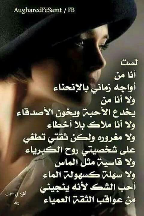 Pin By Fetorya Fetra On من اجمل الكلمات Feminist Quotes Arabic Quotes Quotes