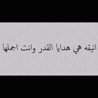 Desertrose أجمل هدايا القدر أنت Beautiful Arabic Words Fb Quote Beautiful Words