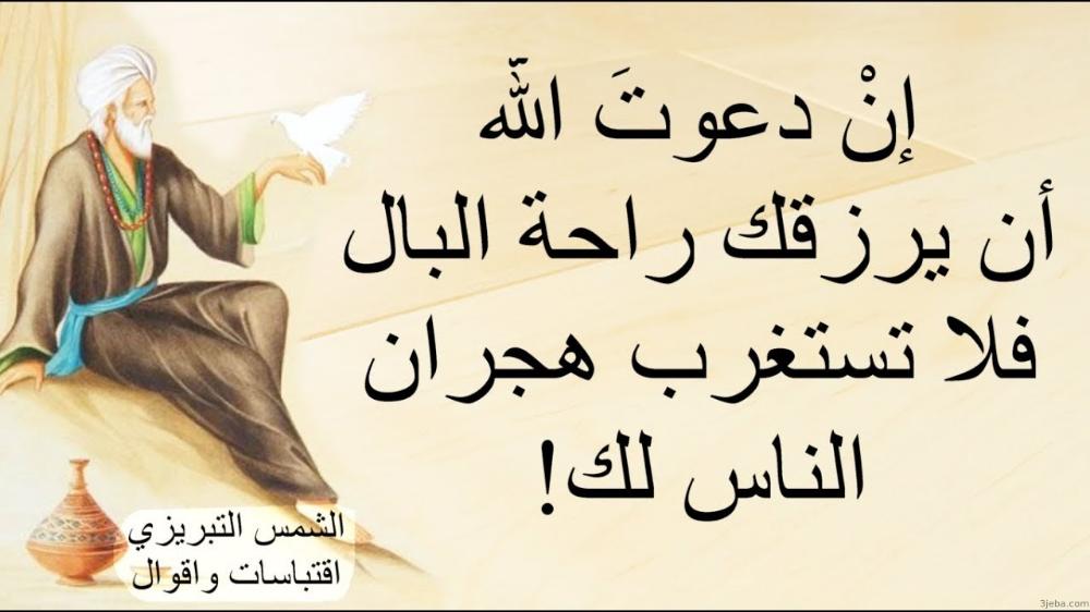 اقوال شمس الدين التبريزي عجيبة Arabic Quotes Quotes Wisdom