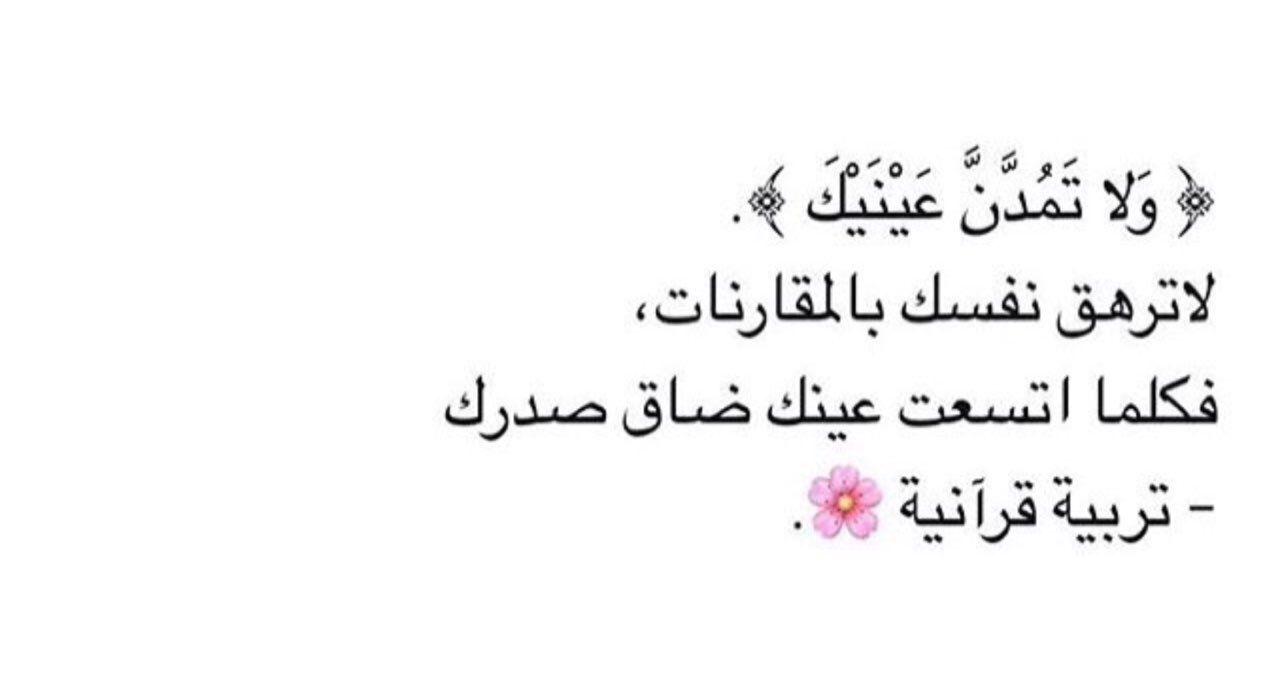 Pin By Ashwaq Aljohani On حكم ودعاء Quran Quotes Islamic Quotes Wallpaper Islamic Phrases