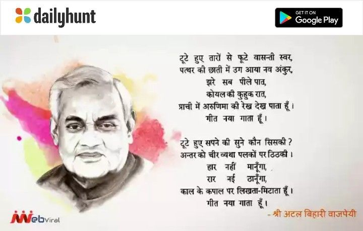 Pin by Sheetal Patlan on my favourite politician Poetry