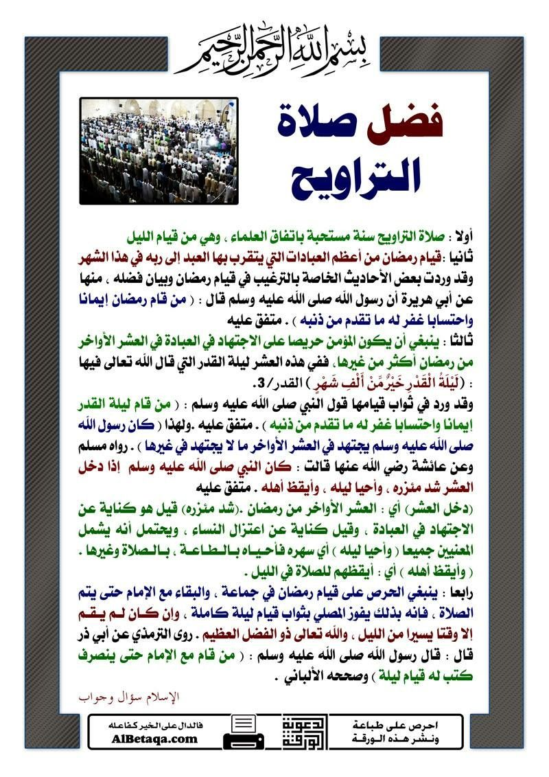 Pin By Khaled Bahnasawy On الصلاة خير موضوع Islam Facts Ramadan Islam