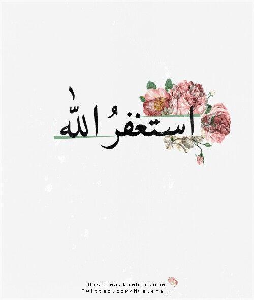 استغفر الله Islam Hat Sanati Bunu Unutma Resimli Alintilar