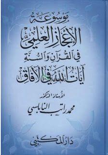 تحميل كتاب موسوعة الإعجاز العلمي في القرآن و السنة Pdf آيات الله في الآفاق اسم الكاتب مح Pdf Books Download Pdf Books Free Ebooks Download Books
