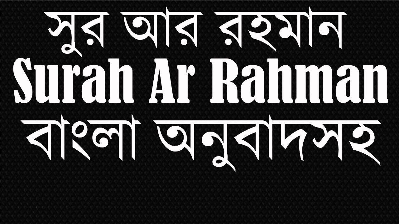 Sura Ar Rahman with Bangla Translation  বাংলা