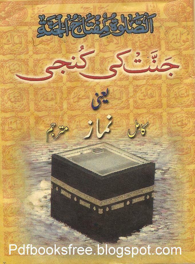 Urdu Latifay Pdf