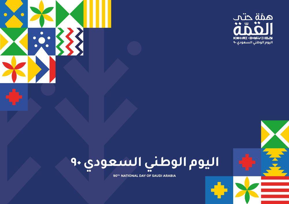 صور تهنئة اليوم الوطني السعودي ال 90 رمزيات همة حتى القمة In 2021 Happy National Day National Day Saudi National Day