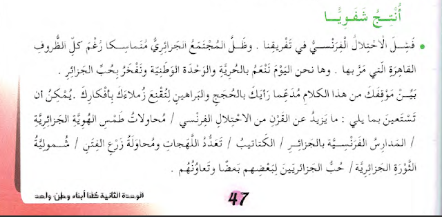 انتج شفهيا السنة الخامسة ابتدائي ص 47 Http Www Seyf Educ Com 2019 11 Antoje Chafhiya Arabe Page 47 5ap Html Math Arabe 47