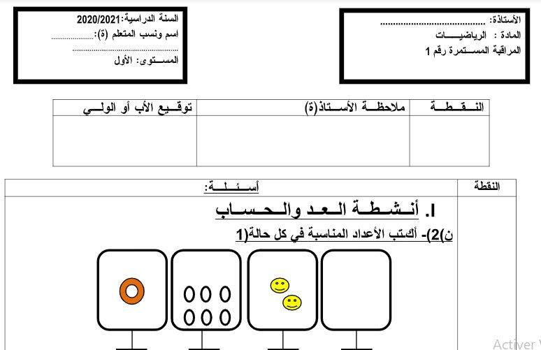 نقدم إليكم زوار موقع الفروض نماذج مختلفة من الإختبارات الدراسية و الحلول ونهدف من خلال توفيرنا لهذه النماذج إلى مساعدتكم أعزاءنا على الاستعداد ا Chart Bar Chart