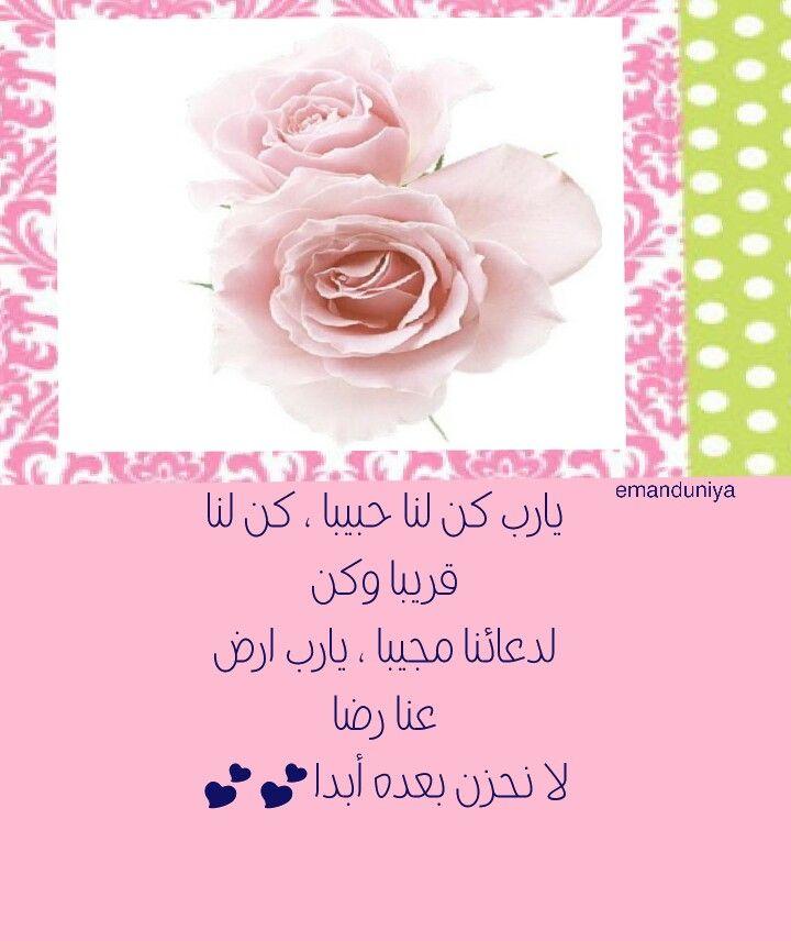Pin By Eman Duniya On عربي رسائل من تصميمي Islamic Pictures Words Diy