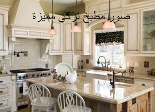 اجمل صور المطابخ التركية الحديثة جدا البيت العربي Home Decor Decor Kitchen