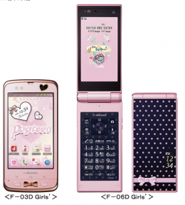 Fujitsu Japan Rolls Out 2 Girls Only Cell Phones Techcrunch Japanese Cell Phones Flip Phones Cellular Phone