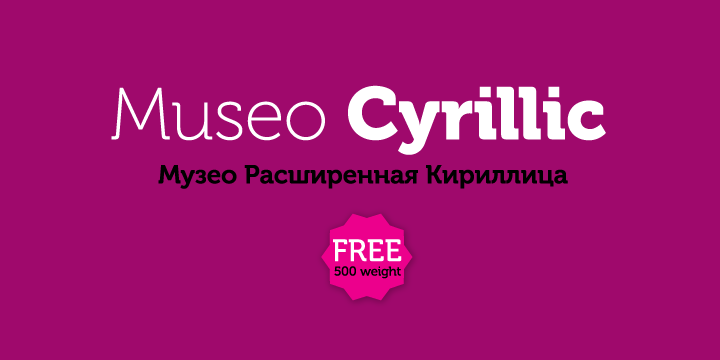 Museo Cyrillic Font Poster