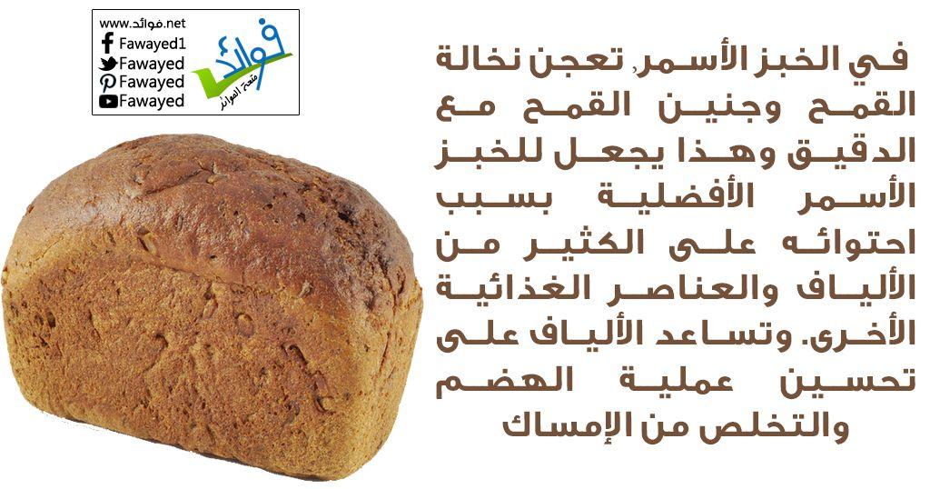 مخبز ريف الصحي يضع بين ايديكم اجود انواع خبز ريف الصحي للصحة والرشاقة فيسبوك