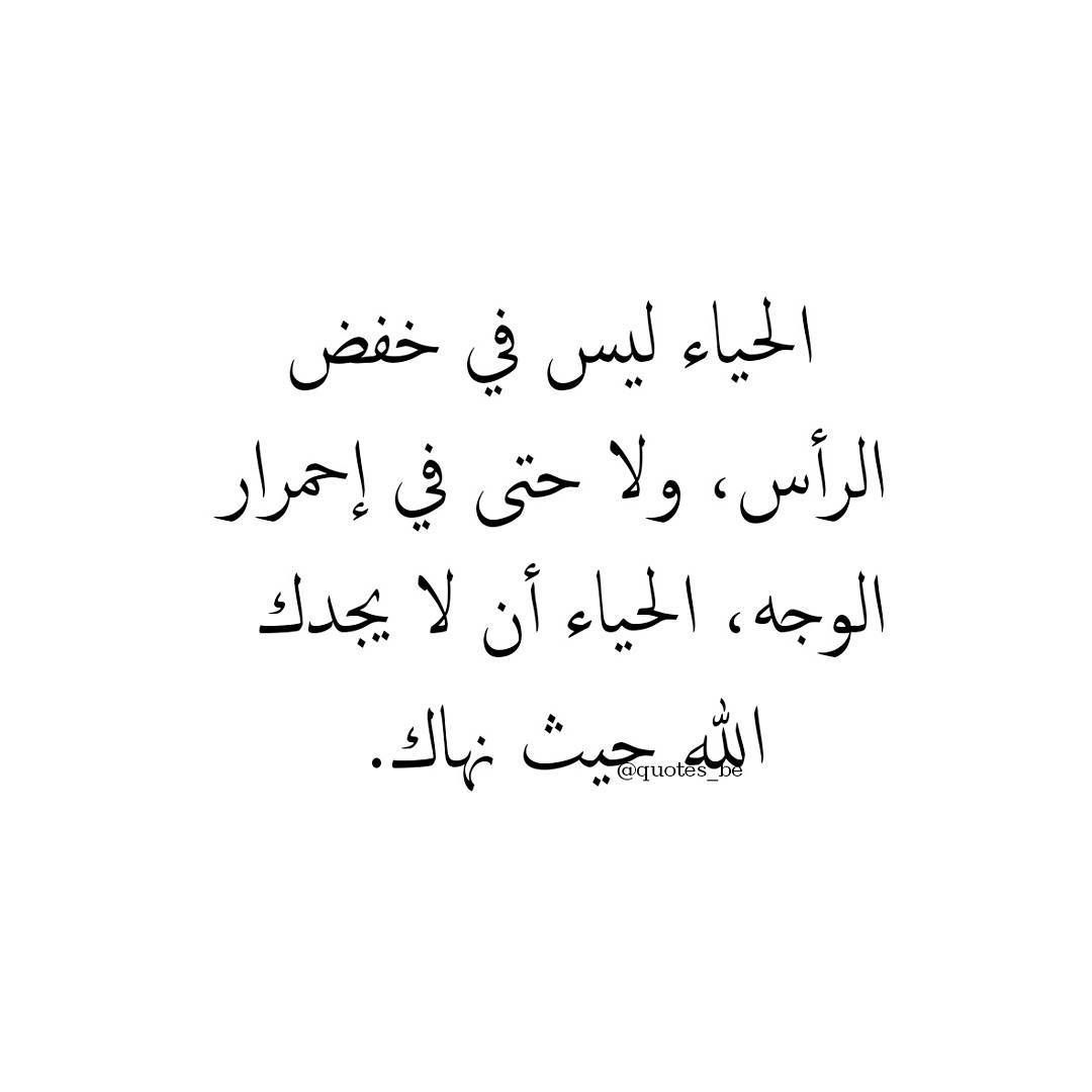 الحيـــــــــاء Good Life Quotes Quran Quotes Words Quotes