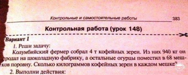 Задачки из школьных учебников.