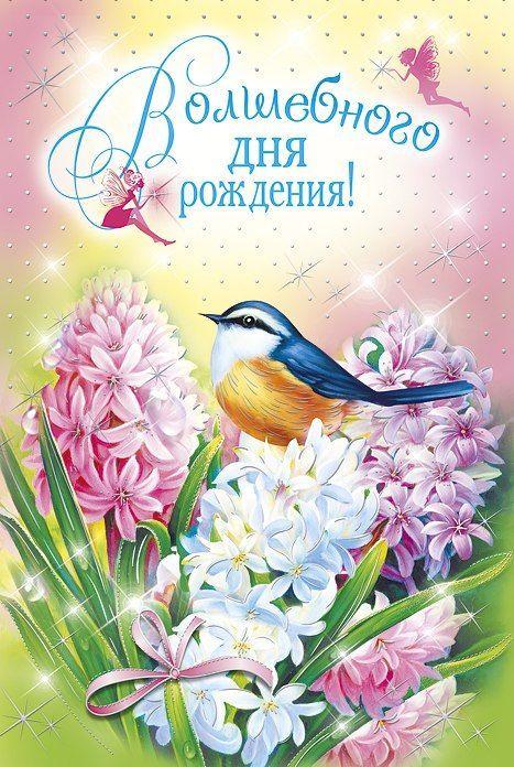 Мага с днем рождения картинки, открытка февраля